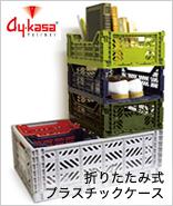 トルコ製収納ボックス