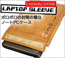 アンダーカバーラップトップスリーブは、ノートPCやiPadなどを保護するカバーです。