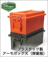 プラスチック製アーモボックス(弾薬箱)